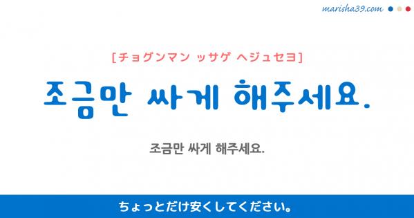 韓国語勉強☆フレーズ音声 조금만 싸게 해주세요. ちょっとだけ安くしてください。