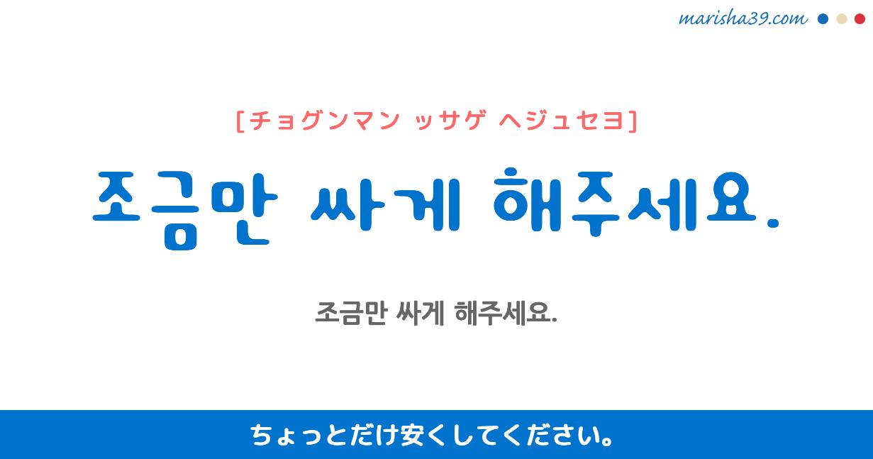 韓国語フレーズ音声 買い物で交渉時 조금만 싸게 해주세요. ちょっとだけ安くしてください。