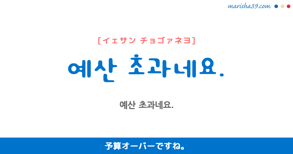 韓国語・ハングル フレーズ音声 예산 초과네요. 予算オーバーですね。