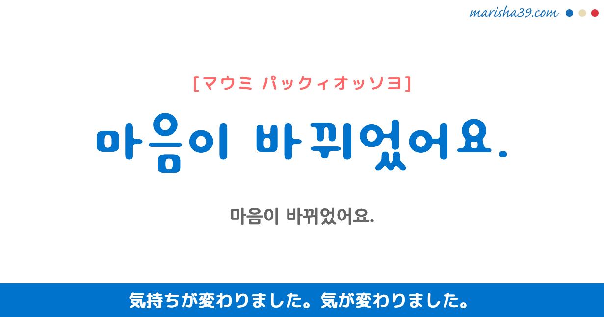 韓国語・ハングル フレーズ音声 마음이 바뀌었어요. 気持ちが変わりました。 気が変わりました。