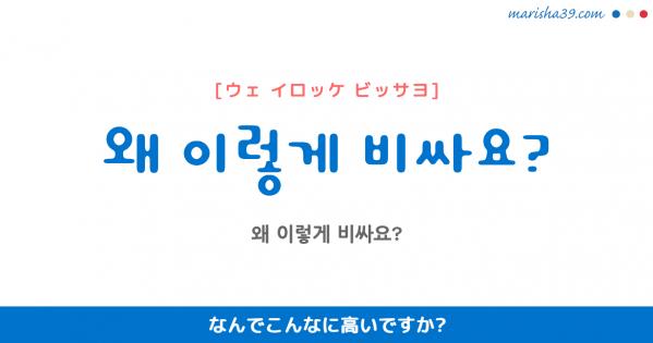 韓国語勉強☆フレーズ音声 왜 이렇게 비싸요? なんでこんなに高いですか?