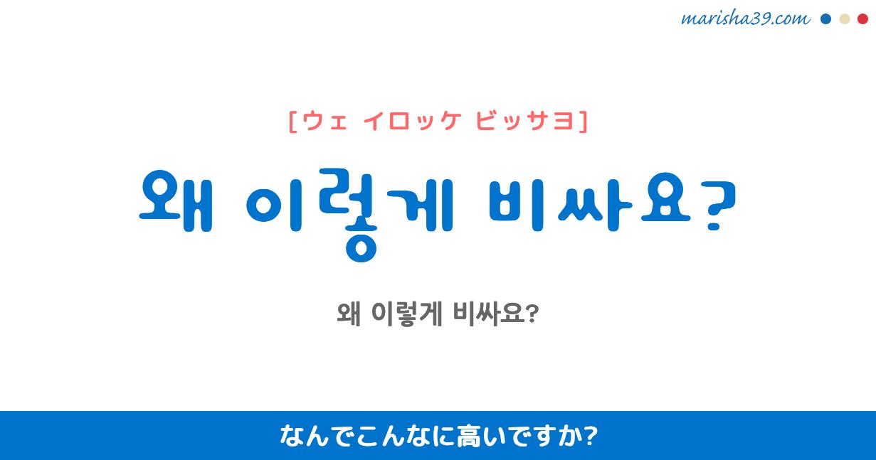 韓国語・ハングル フレーズ音声 왜 이렇게 비싸요? なんでこんなに高いですか?