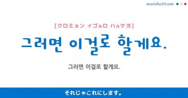 韓国語勉強☆フレーズ音声 그러면 이걸로 할게요. それじゃこれにします。