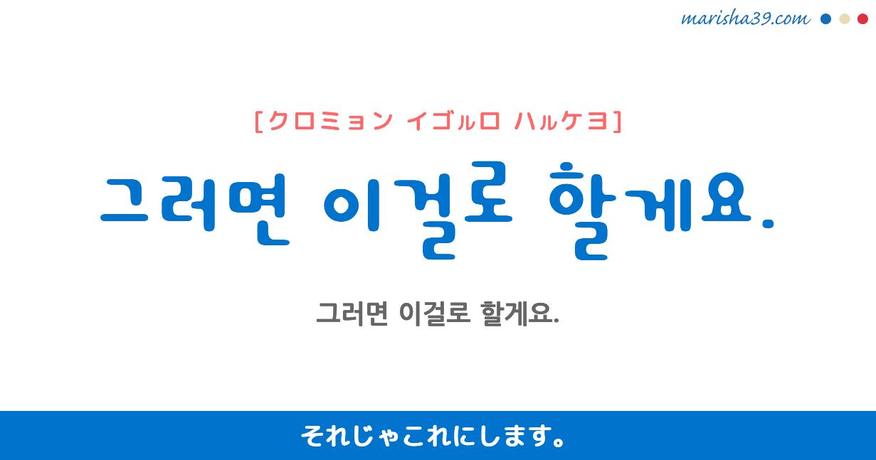 韓国語・ハングル フレーズ音声 그러면 이걸로 할게요. それじゃこれにします。