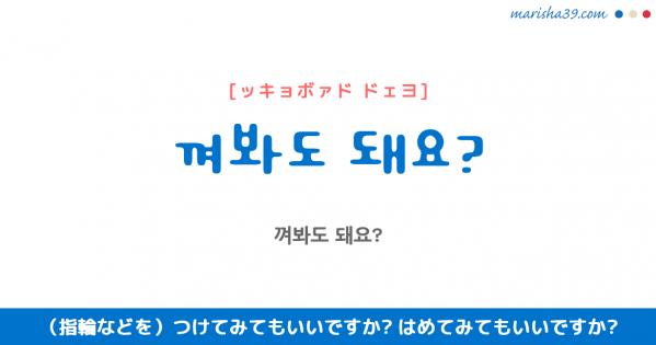 韓国語勉強☆フレーズ音声 껴봐도 돼요? (指輪などを)つけてみてもいいですか? はめてみてもいいですか?