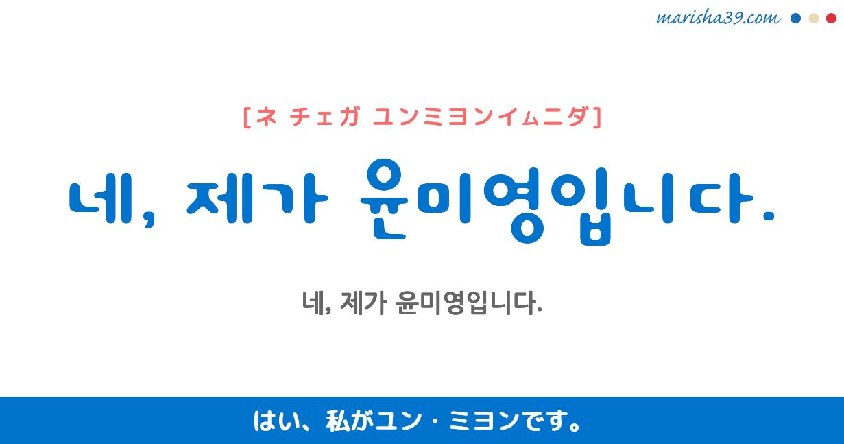 韓国語 音声フレーズ 呼ばれたときに答えてみよう 네, 제가 윤미영입니다. はい、私が○○です。