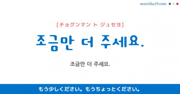 韓国語勉強☆フレーズ音声 조금만 더 주세요. もう少しください。 もうちょっとください。