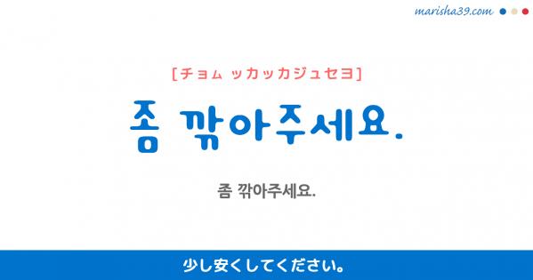 韓国語勉強☆フレーズ音声 좀 깎아주세요. 少し安くしてください。