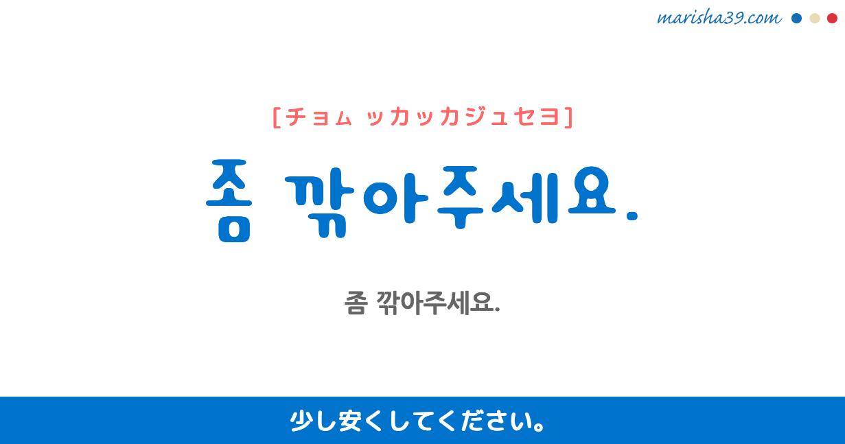 韓国語・ハングル フレーズ音声 좀 깎아주세요. 少し安くしてください。