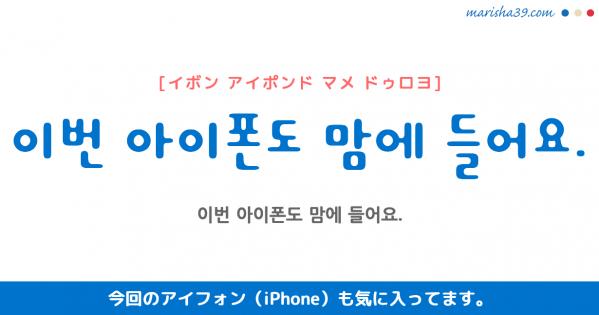 韓国語勉強☆フレーズ音声 이번 아이폰도 맘에 들어요. 今回のアイフォン(iPhone)も気に入ってます。