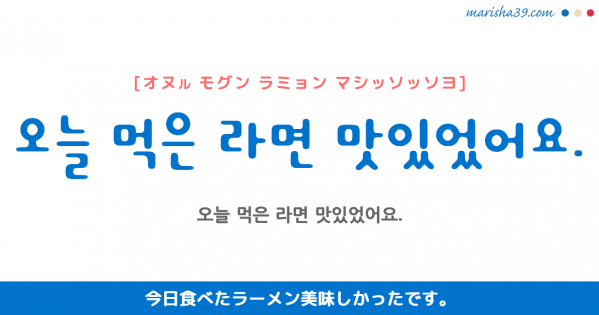 韓国語勉強☆フレーズ音声 오늘 먹은 라면 맛있었어요. 今日食べたラーメン美味しかったです。