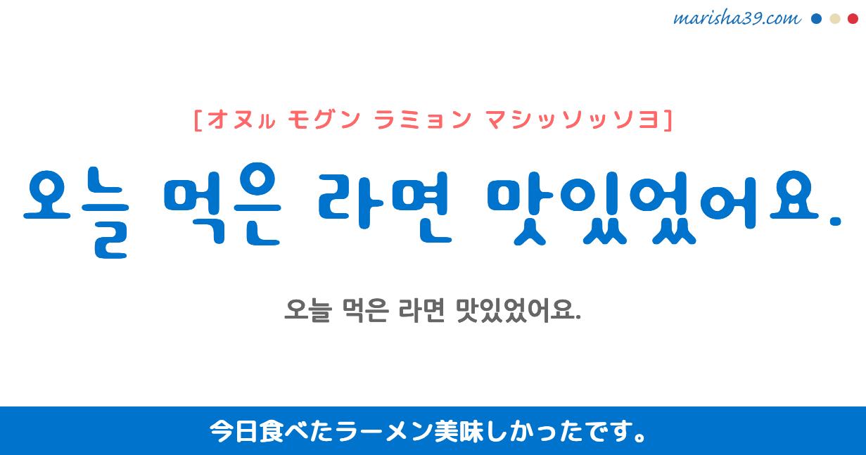韓国語・ハングル フレーズ音声 오늘 먹은 라면 맛있었어요. 今日食べたラーメン美味しかったです。