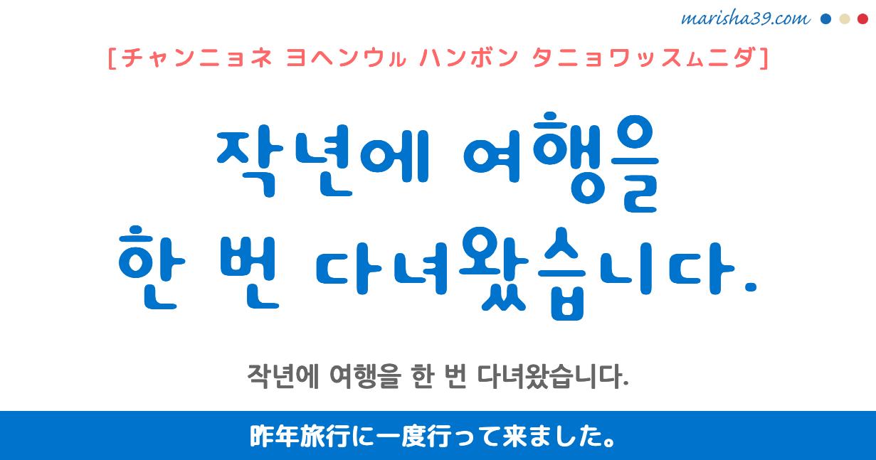 韓国語・ハングル フレーズ音声 작년에 여행을 한 번 다녀왔습니다. 昨年旅行に一度行って来ました。