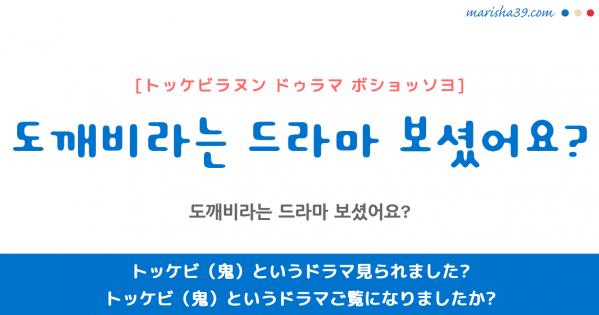 韓国語勉強☆フレーズ音声 도깨비라는 드라마 보셨어요? トッケビ(鬼)というドラマ見られました? トッケビ(鬼)というドラマご覧になりましたか?
