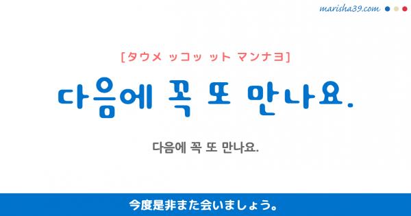 韓国語勉強☆フレーズ音声 다음에 꼭 또 만나요. 今度是非また会いましょう。