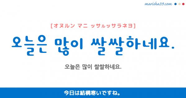 韓国語勉強☆フレーズ音声 오늘은 많이 쌀쌀하네요. 今日は結構寒いですね。