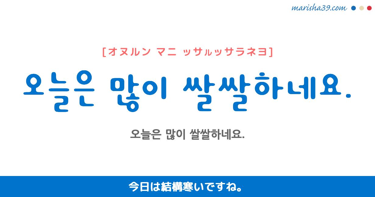 韓国語・ハングル フレーズ音声 오늘은 많이 쌀쌀하네요. 今日は結構寒いですね。