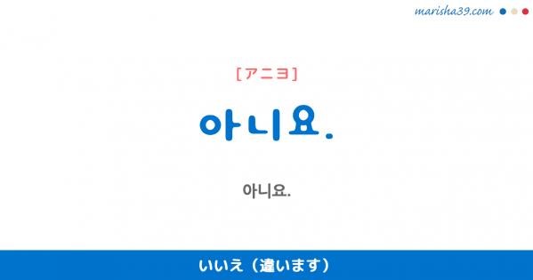 韓国語勉強☆フレーズ音声 아니요. いいえ(違います)