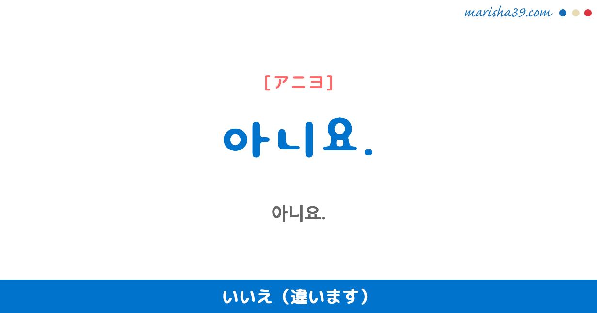 韓国語・ハングル フレーズ音声 아니요. いいえ(違います)