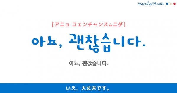 韓国語勉強☆フレーズ音声 아뇨, 괜찮습니다. いえ、大丈夫です。