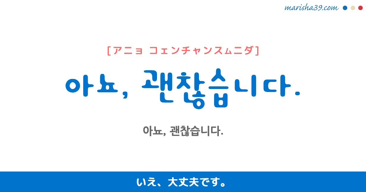 韓国語・ハングル フレーズ音声 아뇨, 괜찮습니다. いえ、大丈夫です。