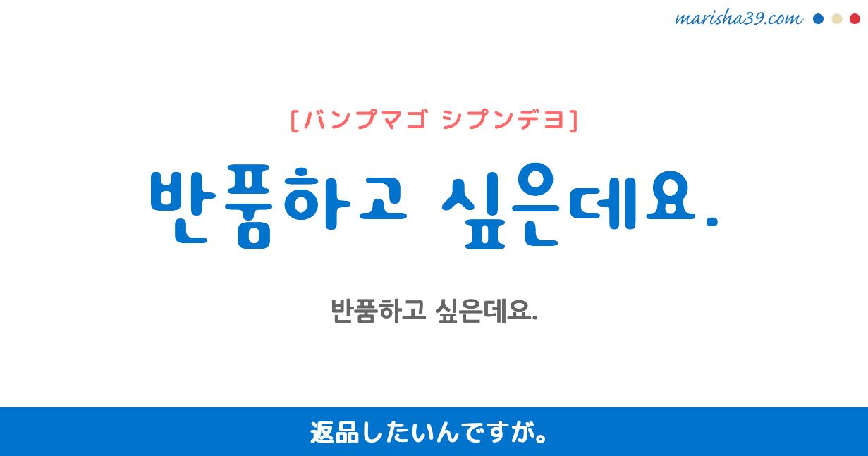 韓国語勉強☆フレーズ音声 반품하고 싶은데요. 返品したいんですが。