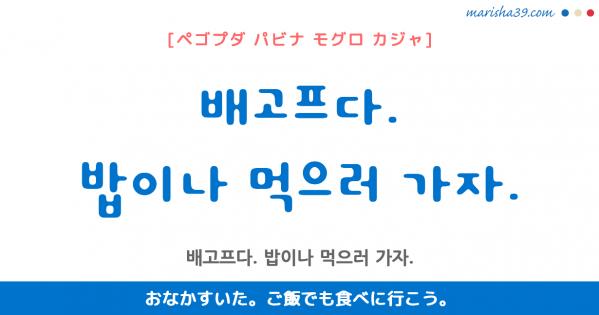 韓国語勉強☆フレーズ音声 배고프다. 밥이나 먹으러 가자. おなかすいた。ご飯でも食べに行こう。