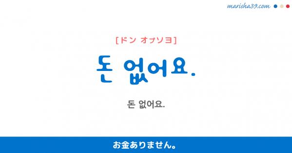 韓国語勉強☆フレーズ音声 돈 없어요. お金ありません。