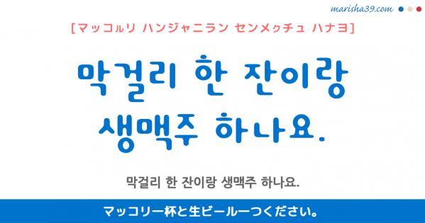 韓国語勉強☆フレーズ音声 막걸리 한 잔이랑 생맥주 하나요. マッコリ一杯と生ビール一つください。