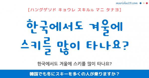 韓国語勉強☆フレーズ音声 한국에서도 겨울에 스키를 많이 타나요? 韓国でも冬にスキーを多く(の人が)乗りますか?