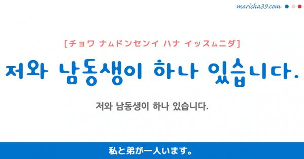 韓国語勉強☆フレーズ音声 저와 남동생이 하나 있습니다. 私と弟が一人います。