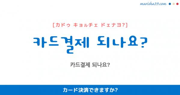 韓国語勉強☆フレーズ音声 카드결제 되나요? カード決済できますか?