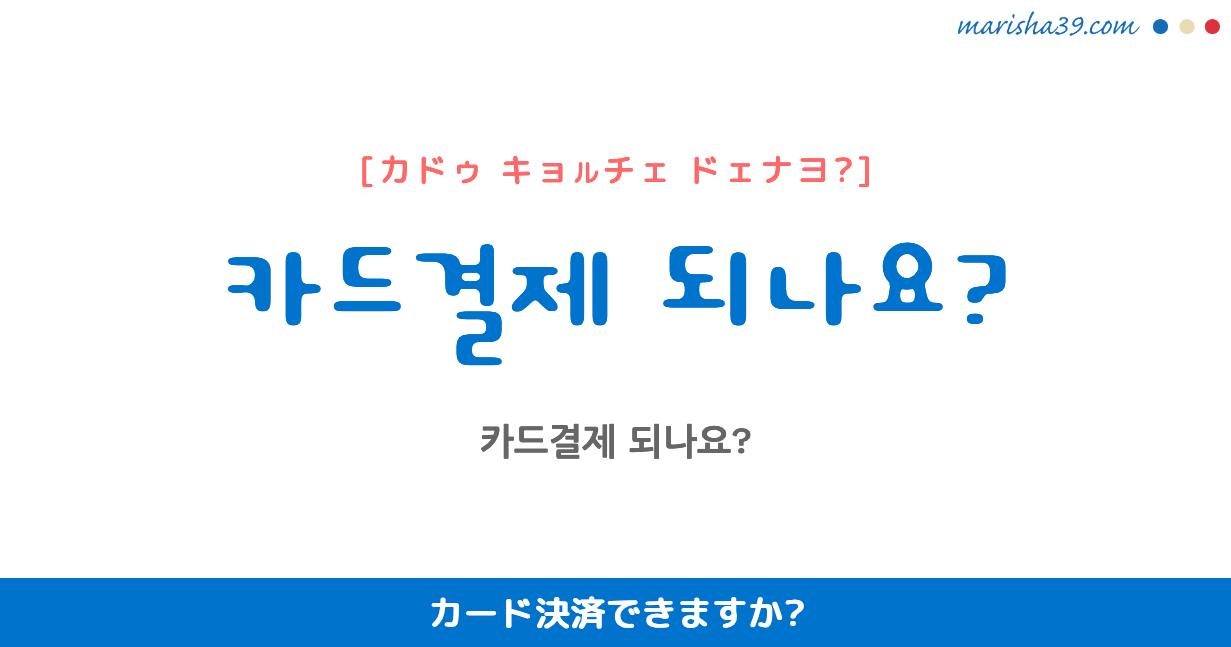 韓国語・ハングル フレーズ音声 카드결제 되나요? カード決済できますか?