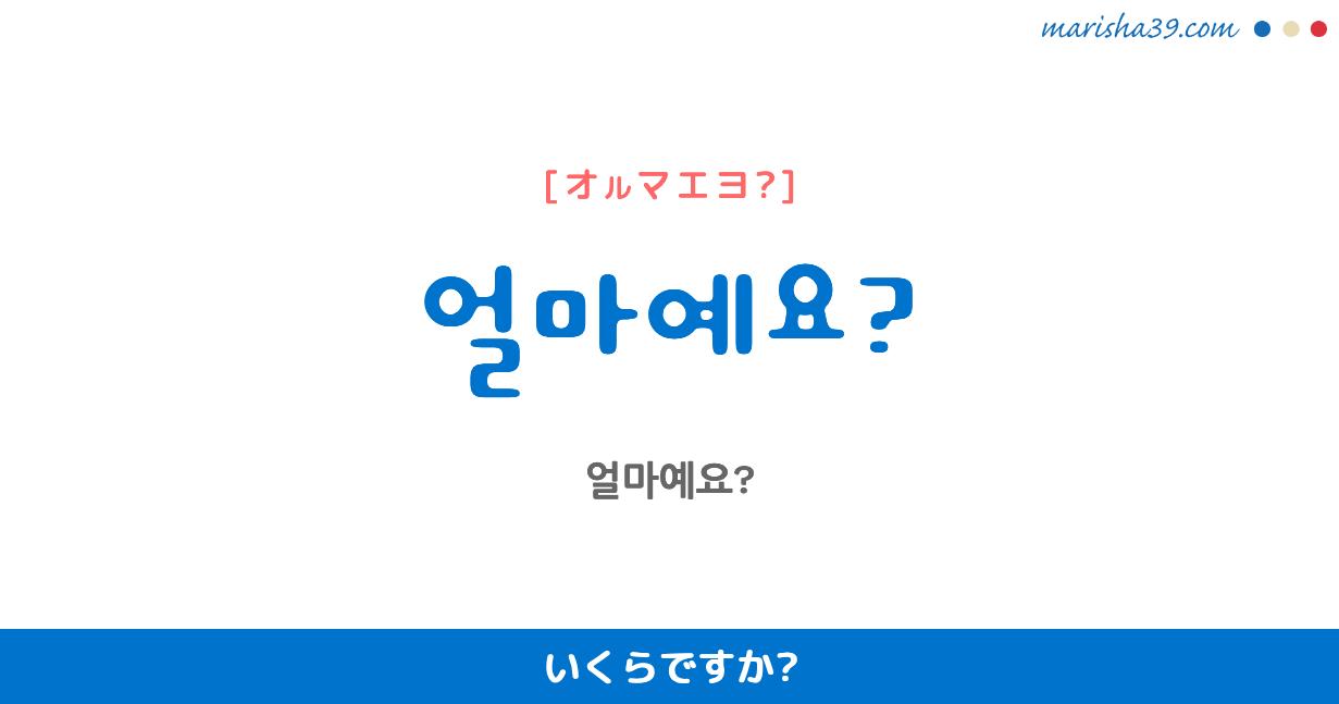 韓国語・ハングル フレーズ音声 얼마예요? いくらですか?