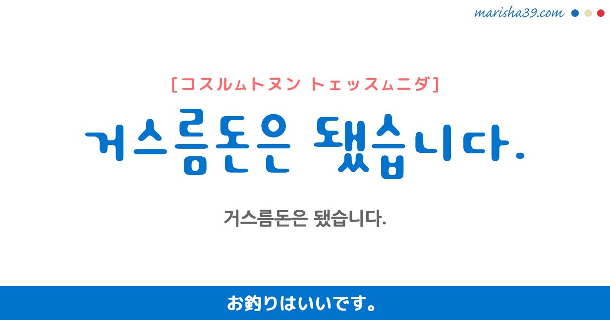 韓国語勉強☆フレーズ音声 거스름돈은 됐습니다. お釣りはいいです。