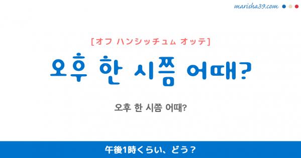 韓国語勉強☆フレーズ音声 오후 한 시쯤 어때? 午後1時くらい、どう?