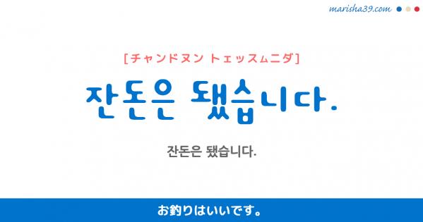 韓国語勉強☆フレーズ音声 잔돈은 됐습니다. お釣りはいいです。