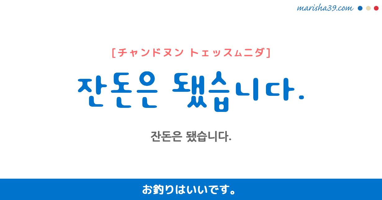 韓国語・ハングル フレーズ音声 잔돈은 됐습니다. お釣りはいいです。