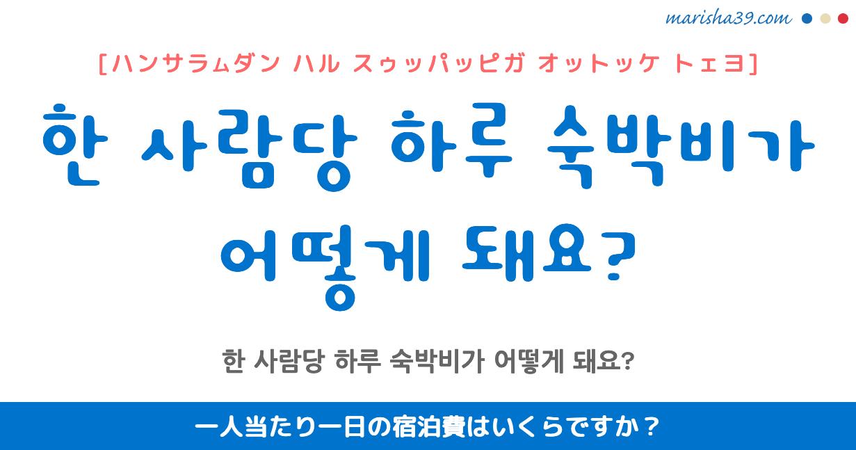 韓国語勉強☆フレーズ音声 한 사람당 하루 숙박비가 어떻게 돼요? 一人当たり一日の宿泊費はいくらですか?