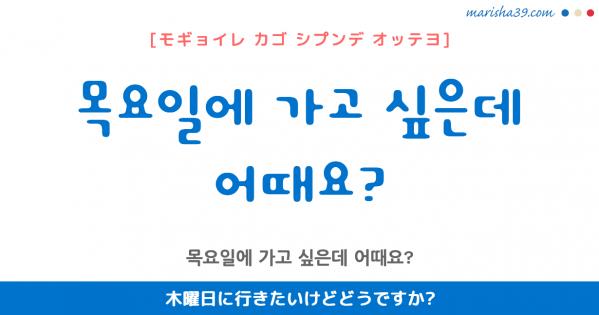 韓国語勉強☆フレーズ音声 목요일에 가고 싶은데 어때요? 木曜日に行きたいけどどうですか?