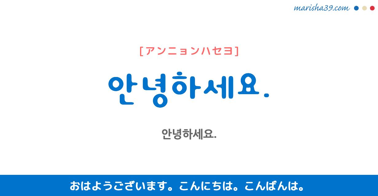 韓国語・ハングル フレーズ音声 안녕하세요. おはようございます。こんにちは。こんばんは。