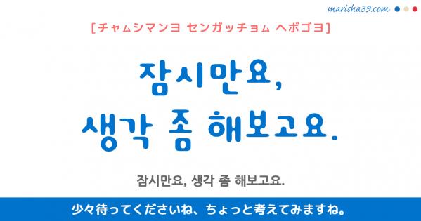 韓国語勉強☆フレーズ音声 잠시만요, 생각 좀 해보고요. 少々待ってくださいね、ちょっと考えてみますね。