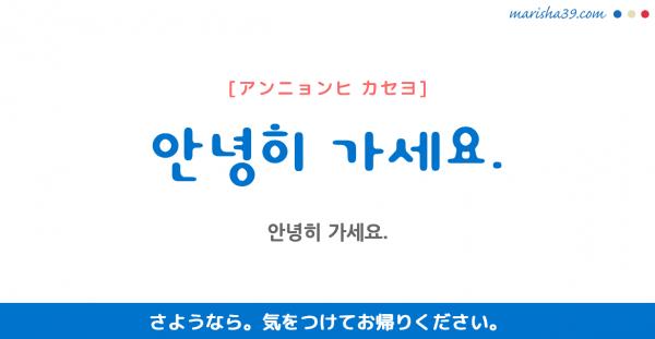 韓国語勉強☆フレーズ音声 안녕히 가세요. さようなら。 気をつけてお帰りください。