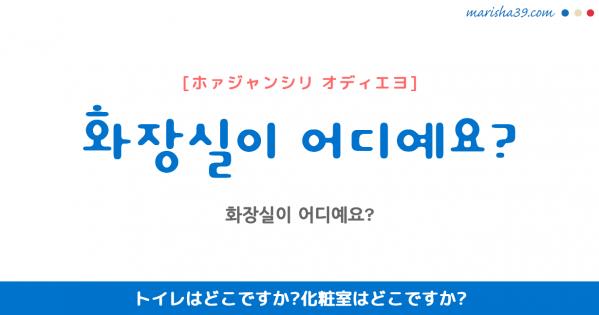 韓国語勉強☆フレーズ音声 화장실이 어디예요? トイレはどこですか? 化粧室はどこですか?
