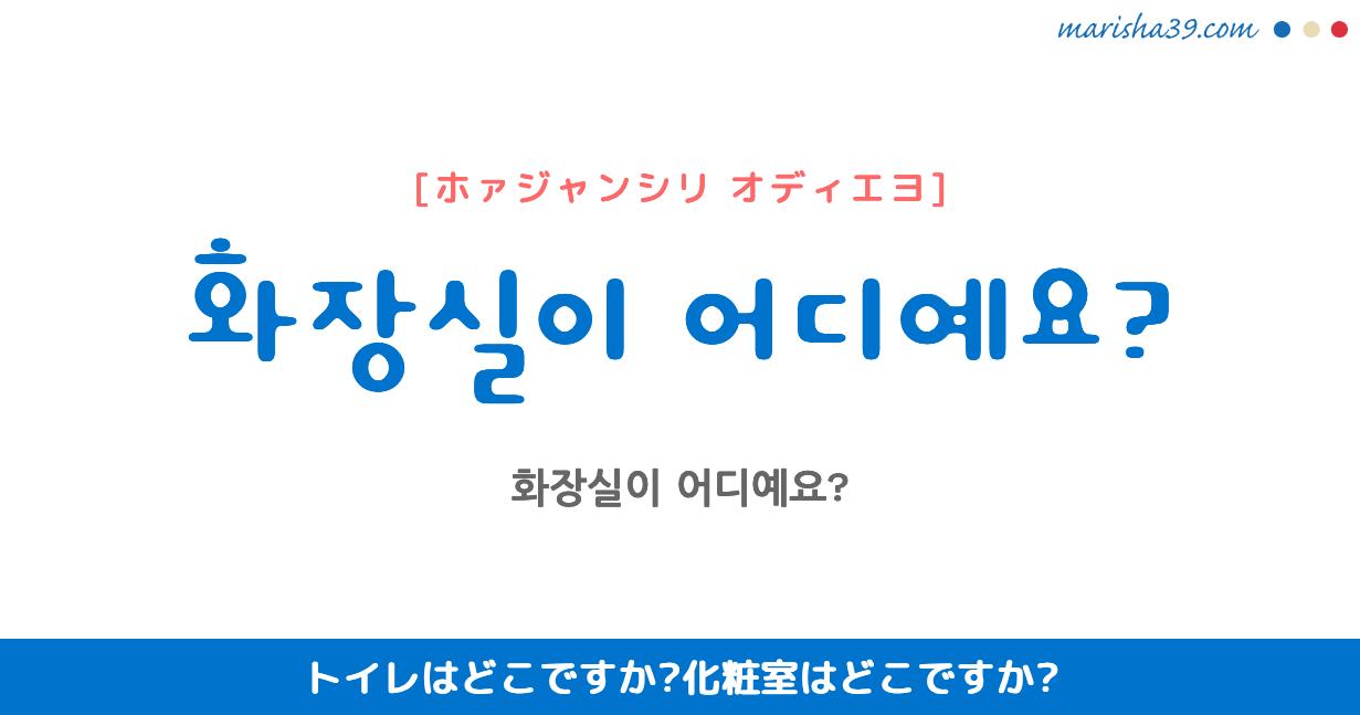 韓国語・ハングル 音声フレーズ 화장실이 어디예요? トイレはどこですか? 化粧室はどこですか?