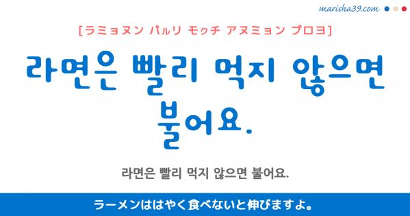 韓国語勉強☆フレーズ音声 라면은 빨리 먹지 않으면 불어요. ラーメンははやく食べないと伸びますよ。