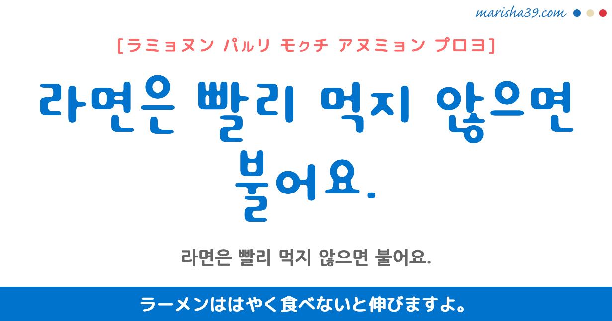 韓国語・ハングル フレーズ音声 라면은 빨리 먹지 않으면 불어요. ラーメンははやく食べないと伸びますよ。