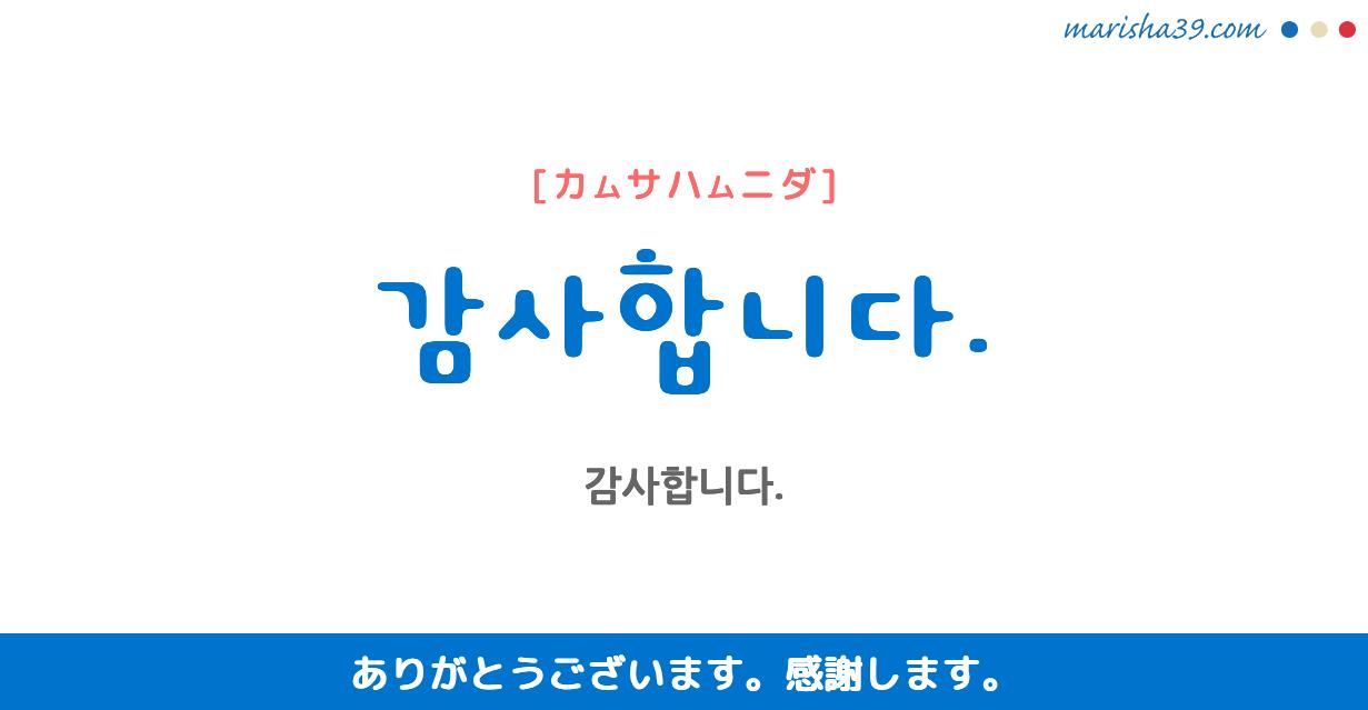 韓国語・ハングル フレーズ音声 감사합니다. ありがとうございます。感謝します。