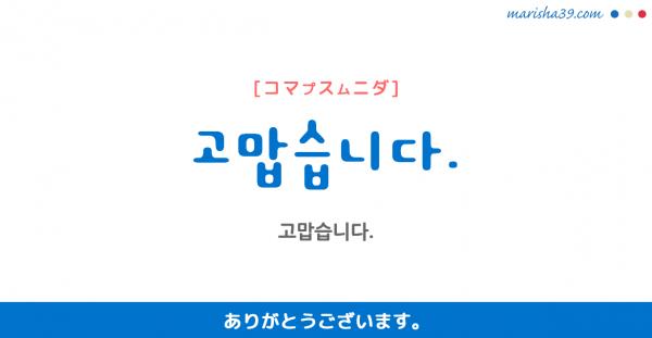 韓国語勉強☆フレーズ音声 고맙습니다. ありがとうございます。