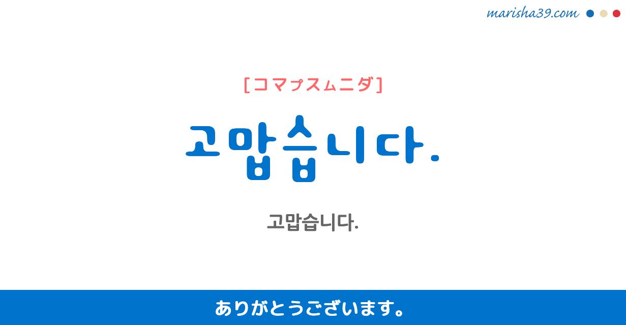 韓国語・ハングル フレーズ音声 고맙습니다. ありがとうございます。